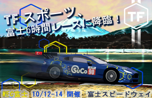 TF Sport set for the challenge of WEC at Fuji!